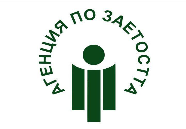 Работодателите могат да подават заявка за квалифицирани кадри в Агенцията по заетостта